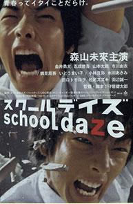 school_daze.jpg